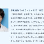 野村周平 ドラマ 出演したドクターXにはまだ出る?