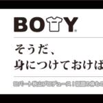 ロバート秋山 【動画】 梅宮辰夫の体モノマネをした結果!?