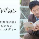 竹野内豊 ドラマ NHK初主演「この声を君に」 再放送は?