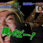 よゐこの無人島0円生活 2017 ロケ地は?