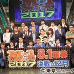 M1グランプリ2017 ファイナリスト 優勝は?
