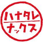 ハナタレナックス 小樽旅の未公開シーン大放出 2月9日