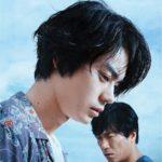 菅田将暉 映画『あゝ、荒野』無料で視聴するには?