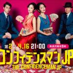 コンフィデンスマン 東出昌大 月9ドラマ