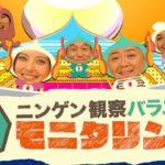 モニタリング 三代目JSBカラオケ店員 放送日は?