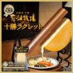 花畑牧場 ラクレットチーズ食べれるお店。 おいしい食べ方。通信販売で購入できる?